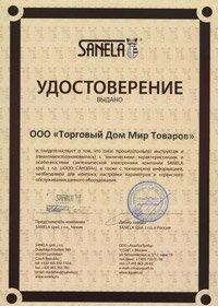 удостоверение о компетентности по продукции Sanela